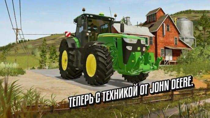 Farming Simulator 20 скачать