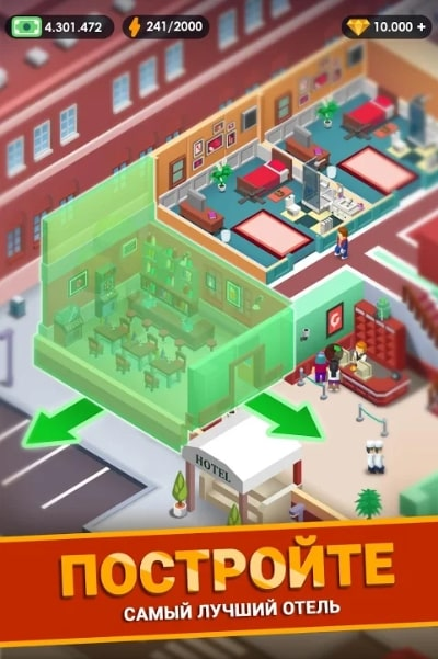 Hotel Empire Tycoon читы