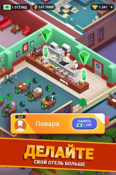 Hotel Empire Tycoon мод