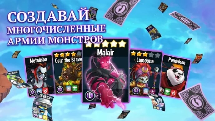 Monster Legends читы