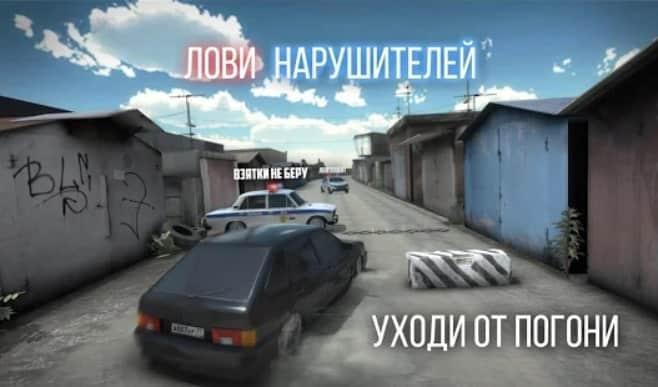 Russian Rider Online андроид