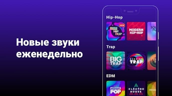 Groovepad мод