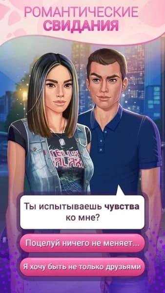 Love Story андроид