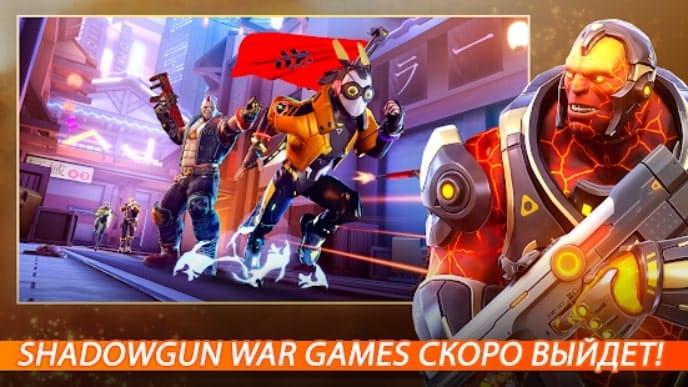 Shadowgun War Games скачать