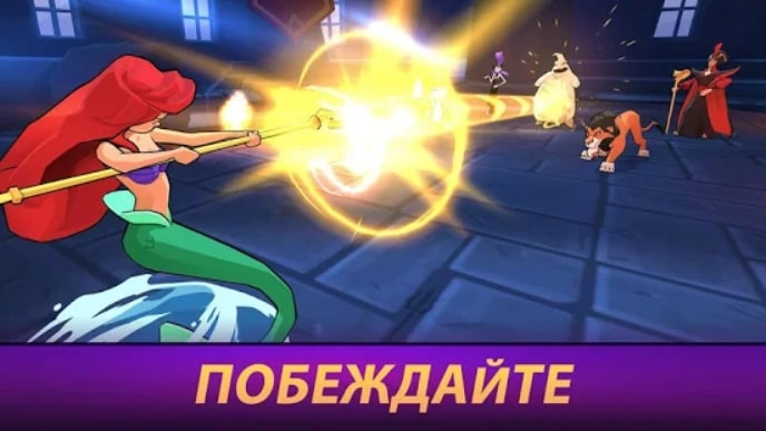 Disney Волшебный Турнир читы