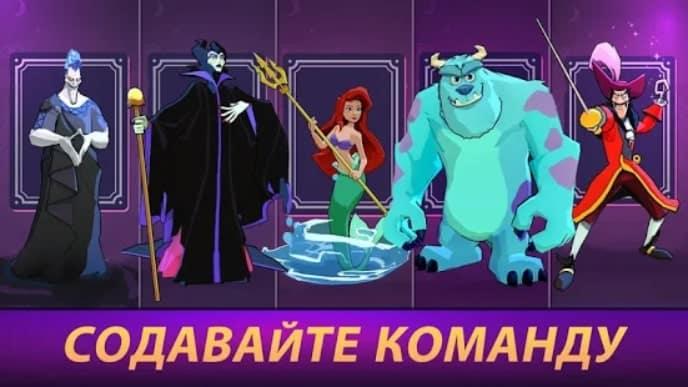 Disney Волшебный Турнир мод