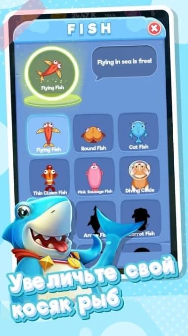Fish Go.io андроид