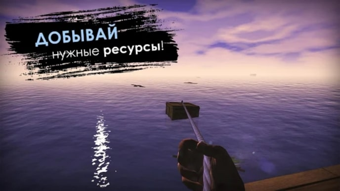 Survival on raft мод