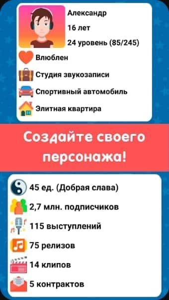 Симулятор Музыканта андроид