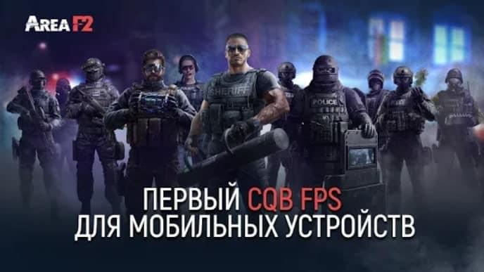 Area F2 андроид