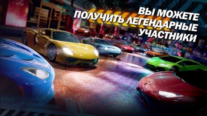 Forza Street скачать