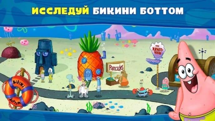 Губка Боб: Кулинарный поединок андроид