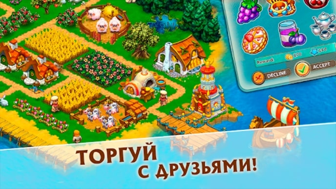 Славяне: Ферма читы