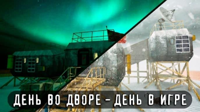 Антарктида 88 андроид