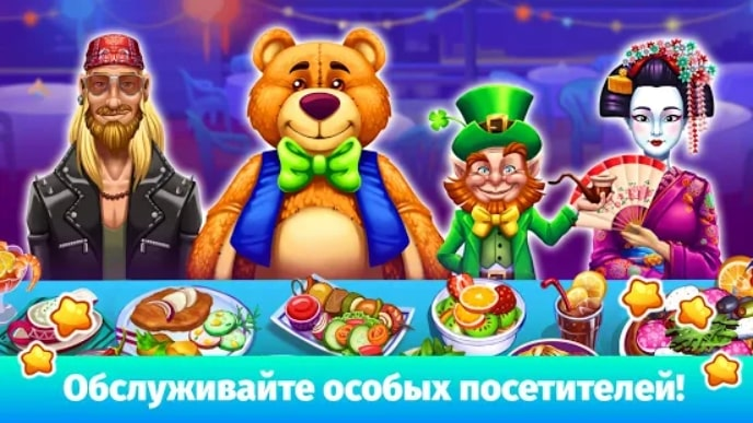 Cooking Festival мод