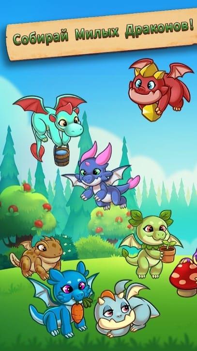 Dragon Idle Adventure скачать