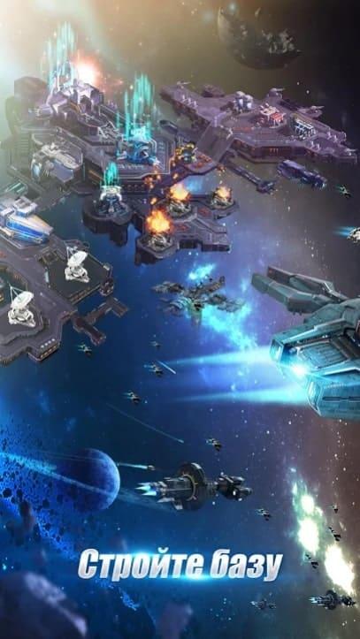 Galaxy Battleship андроид