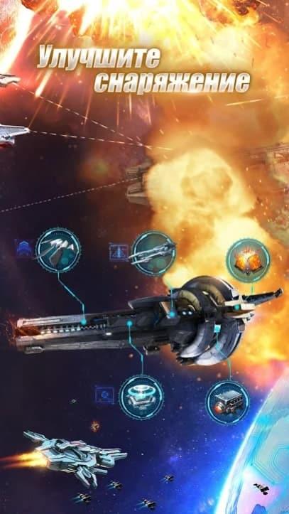 Galaxy Battleship читы