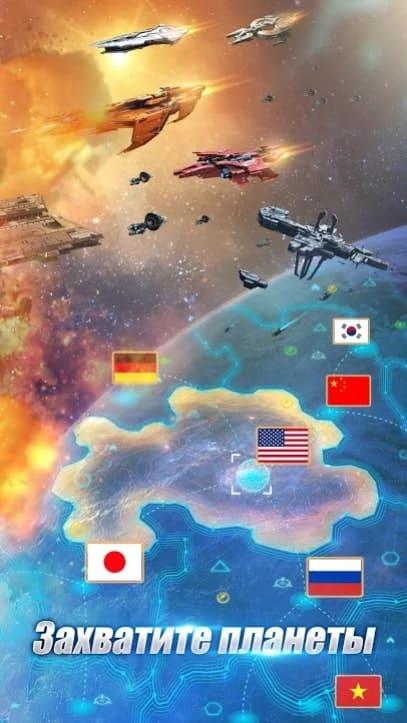 Galaxy Battleship мод