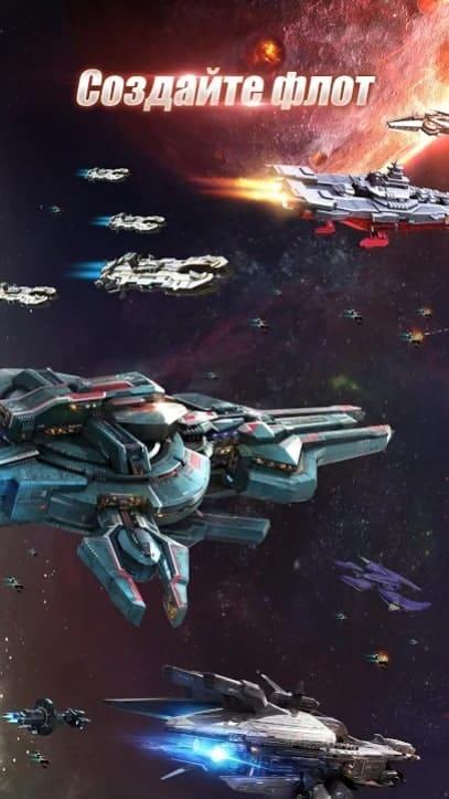 Galaxy Battleship скачать