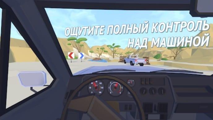 Offroad Racing Online читы