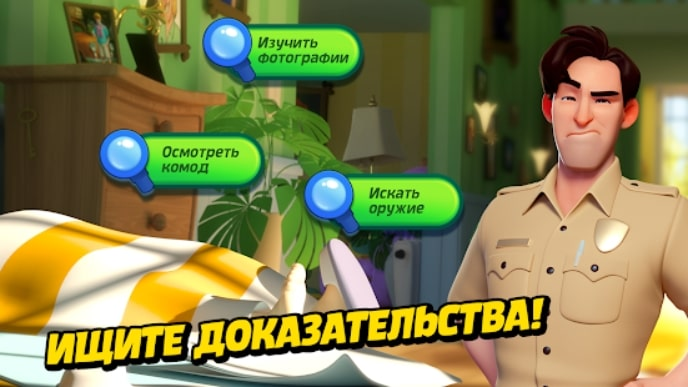 Small Town Murders читы