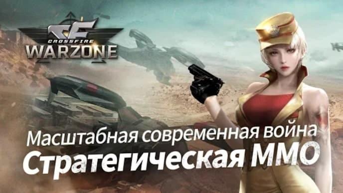 CrossFire: Warzone скачать