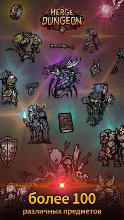 Merge Dungeon андроид