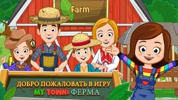 My Town: Ферма андроид