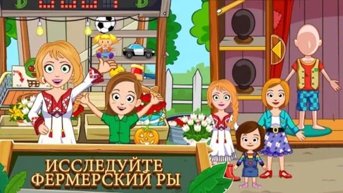 My Town: Ферма читы