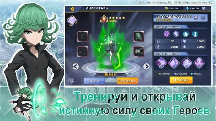 One-Punch Man: Road to Hero 2.0 мод