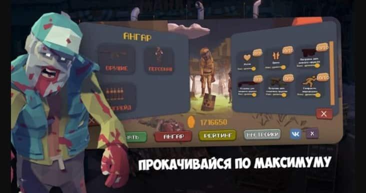 Zombie Wave 3D читы