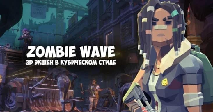 Zombie Wave 3D мод