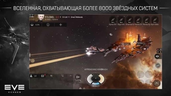 EVE Echoes андроид