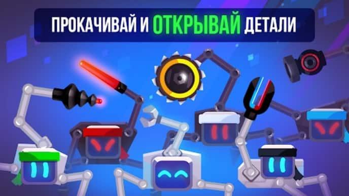 Robotics андроид