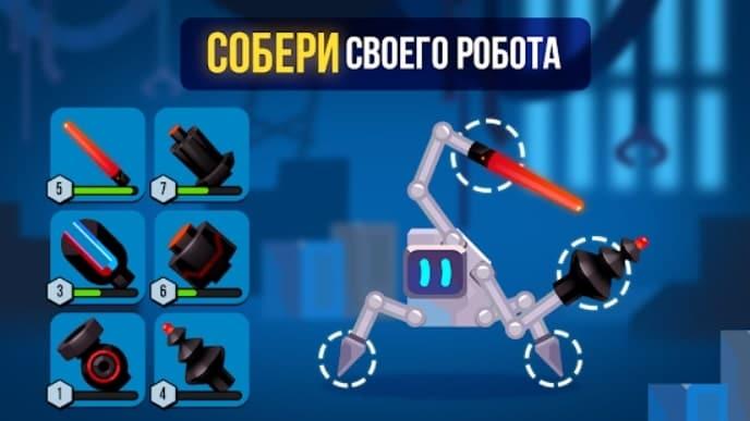 Robotics читы