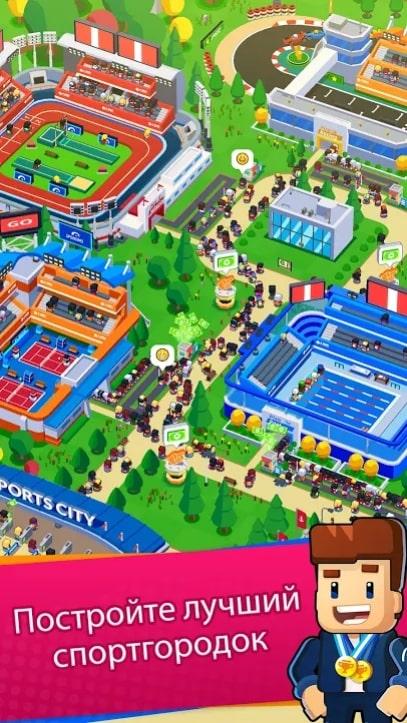 Sports City Tycoon мод