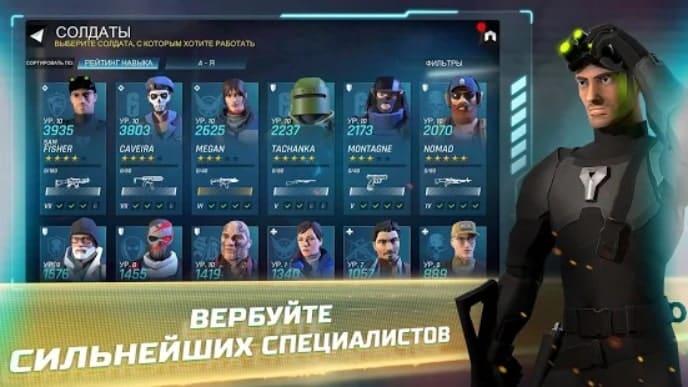Tom Clancy's Elite Squad андроид
