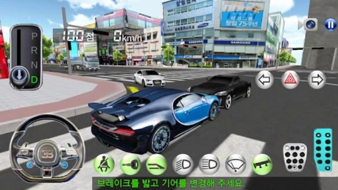 3D Класс Вождения мод