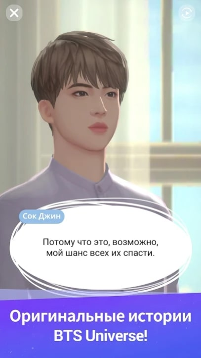 BTS Universe Story читы