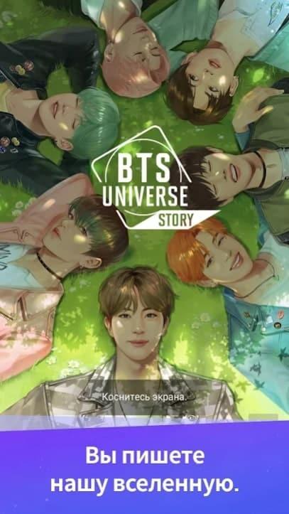 BTS Universe Story скачать