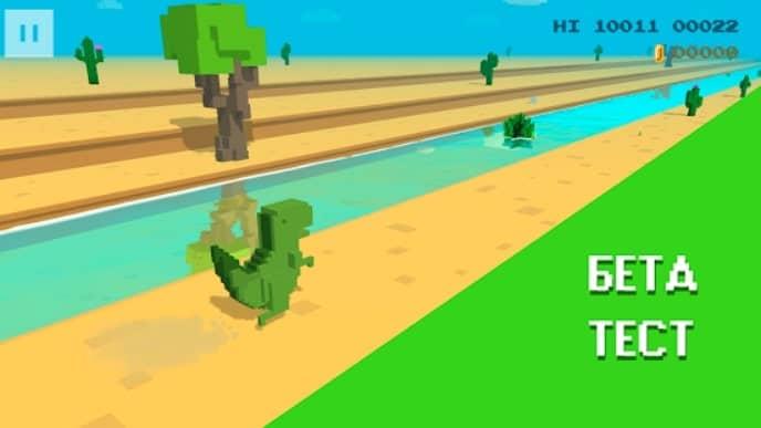 Dino 3D мод