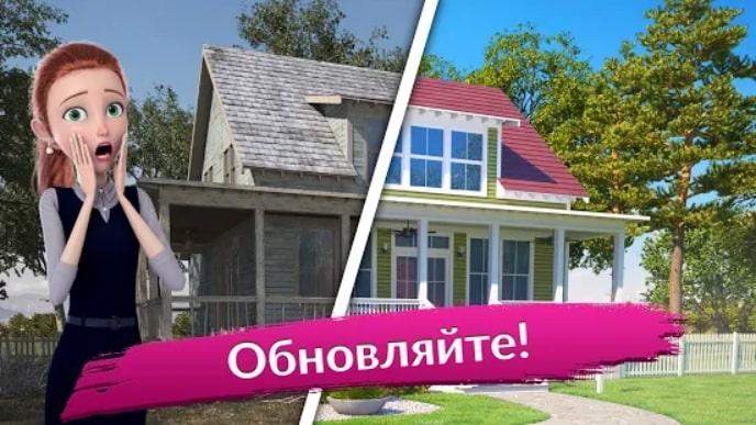 Flip This House андроид