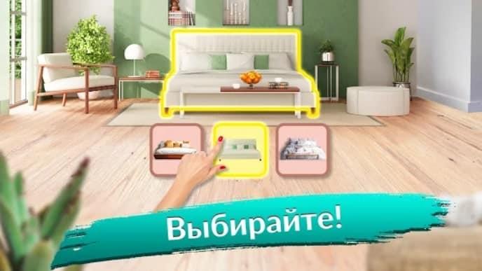 Flip This House мод