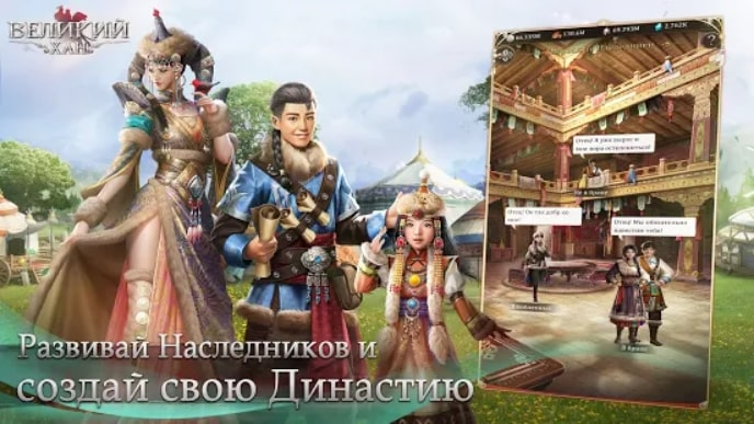 Game of Khans читы
