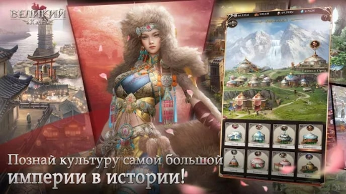 Game of Khans мод