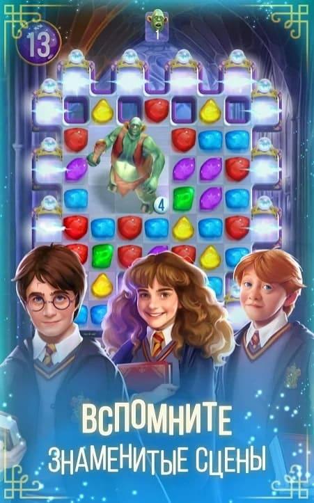Гарри Поттер: магия и загадки читы