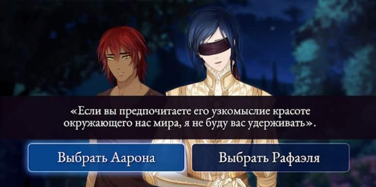 Moonlight Lovers: Рафаэль андроид