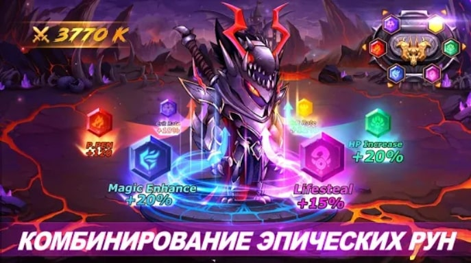 Runelords Arena читы