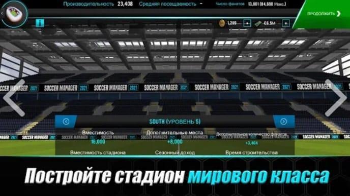 Soccer Manager 2021 андроид